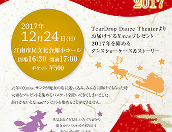 TearDrop Dance Theater2017のチラシ