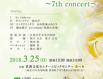 Koto Youth Choir~7th concert~