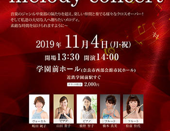 Amazing melody concert