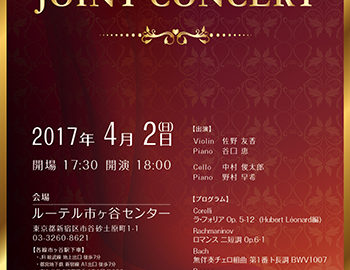 JOINT-CONCERTチラシ
