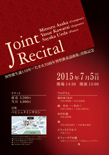 Joint-Recitalのチラシ
