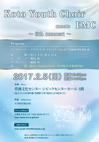 Koto-Youth-Choir-meets-EMC-6th-concertのチラシデザイン